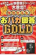 学力テストおバカ回答GOLD / 奇想天外支離滅裂珍回答ドド~ンと大放出!!