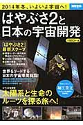 はやぶさ2と日本の宇宙開発