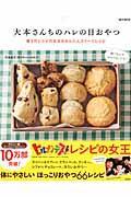 大本さんちのハレの日おやつ / 第3代レシピの女王のかんたんスイーツレシピ