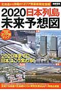 2020日本列島未来予想図 / 北海道から沖縄までエリア別最新開発情報
