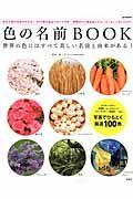 色の名前BOOK / 世界の色にはすべて美しい名前と由来がある!