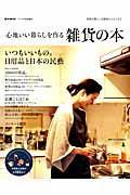 心地いい暮らしを作る雑貨の本 / いつもいいもの。日用品と日本の民藝