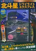 DVD>さよなら!「北斗星」「トワイライトエクスプレス」DVD BOOK