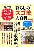 NHKあさイチ暮らしの「スゴ技」大百科 知って得する片付け・収納術