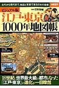 江戸・東京1000年地図帳 / 古代から現代まで、地図と写真で巡る日本の首都