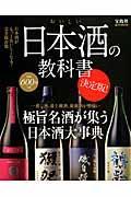 おいしい日本酒の教科書 決定版! / 極旨名酒が集う日本酒大事典