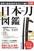 日本刀図鑑 / 世界に誇る日本の名刀270振り