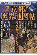 京都魔界地図帖 / 地図と写真でたどる京都裏歴史ロマンの旅