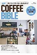おいしいコーヒー丸わかり!最新!COFFEE BIBLE