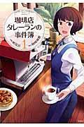 珈琲店タレーランの事件簿 1
