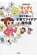 NHK Eテレ「すくすく子育て」使えて楽しい!子育てアイデア傑作選