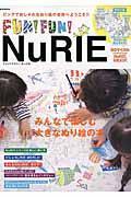 FUN!FUN!NuRIE / みんなで楽しむ大きなぬり絵の本