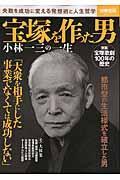 宝塚を作った男小林一三の一生 / 失敗を成功に変える発想術と人生哲学