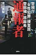 通報者 / 警視庁「女性犯罪」捜査班警部補・原麻希