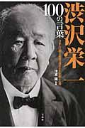 渋沢栄一100の言葉 / 日本人に贈る混迷の時代を生き抜く心得