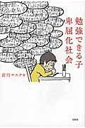 勉強できる子卑屈化社会