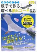 親子で作る!遊べる紙ヒコーキbook / 全8機 簡単&楽しい!!