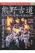 熊野古道 / 紀伊山地の霊場と参詣道を歩く