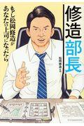 修造部長 / もし松岡修造があなたの上司になったら