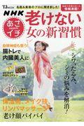 NHKあさイチ老けない女の新習慣