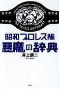 昭和プロレス版 悪魔の辞典