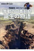 激動の日本列島誕生の物語 / NHKスペシャル列島誕生ジオ・ジャパン