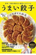うまい餃子 / 日本一予約の取れない餃子レストランの