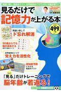 見るだけで記憶力が上がる本 / 間違い探し、色読みテスト、世界絶景めぐりでメキメキ脳が育つ!