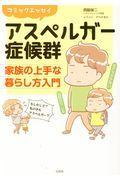 アスペルガー症候群 家族の上手な暮らし方入門 / コミックエッセイ