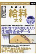 日本人の給料大全 / 最高7億、最低7800万!働く人の生涯賃金[全232職種]