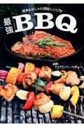 最強バーベキュー / 簡単&おしゃれBBQレシピ79