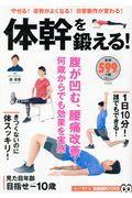 体幹を鍛える!