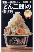 世界一美味しい「どん二郎」の作り方 / 誰も思いつかなかった激ウマ!B級フードレシピ