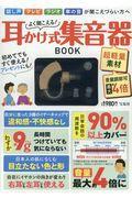 よく聞こえる!耳かけ式集音器BOOK