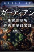 ガーディアン / 新宿警察署特殊事案対策課