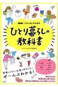 ひとり暮らしの教科書 / mini+SPRiNG特別編集