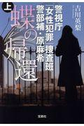 蝶の帰還 上 / 警視庁「女性犯罪」捜査班警部補・原麻希
