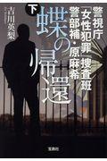 蝶の帰還 下 / 警視庁「女性犯罪」捜査班警部補・原麻希