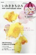 いわさきちひろ100th ANNIVERSARY BOOK