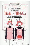 イラスト図解!女の子が20歳を過ぎたら知っておきたい「お金」と「暮らし」の基本BOOK / InRed特別編集