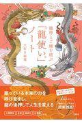龍神とご縁を結ぶ「龍使い」ノート