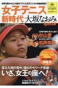 女子テニス新時代大坂なおみSpecial