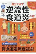 自分で治す逆流性食道炎の本
