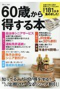 60歳から得する本
