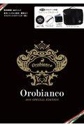 Orobianco 2019 SPECIAL EDITION