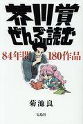 芥川賞ぜんぶ読む / 84年間180作品