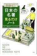 日本の名著見るだけノート / これからのビジネスマンに必要な教養が身につく!