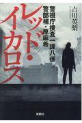 レッド・イカロス / 警視庁捜査一課八係警部補・原麻希