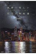 世界一美しい星空の教科書 / 人気プラネタリウム・クリエーターが作った