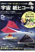 「宇宙」紙ヒコーキ / 10機対応!「世界一飛ぶ紙ヒコーキ」も収録